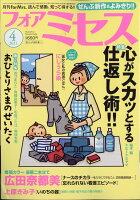 for Mrs. (フォアミセス) 2021年 04月号 [雑誌]