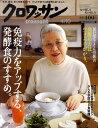 【送料無料】クロワッサン 2011年 4/10号 [雑誌]