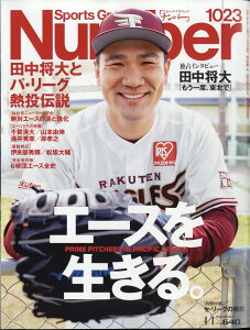 【送料無料】Sports Graphic Number (スポーツ・グラフィック ナンバー) 2011年 4/7号 [雑誌]