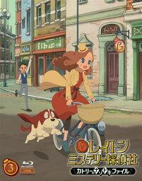 レイトン ミステリー探偵社 〜カトリーのナゾトキファイル〜 Blu-ray BOX 3