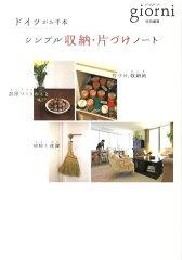 【送料無料】シンプル収納・片づけノート [ ジョルニ編集部 ]