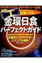 【送料無料】金環日食パーフェクトガイド
