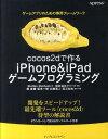【送料無料】cocos2dで作るiPhone&iPadゲ-ムプログラミング