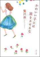 鷺沢萠『かわいい子には旅をさせるな』表紙