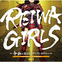 REIWA GIRLS 〜令和に伝えたいアニソンカヴァー〜 Presented by DJ KIMAGURE