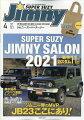 Jimny SUPER SUZY (ジムニースーパースージー) 2021年 04月号 [雑誌]