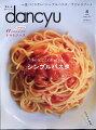 dancyu (ダンチュウ) 2011年 04月号 [雑誌]