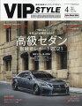 VIP STYLE (ビップ スタイル) 2021年 04月号 [雑誌]