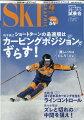 スキーグラフィック 2021年 04月号 [雑誌]