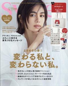 【送料無料】sweet (スウィート) 2011年 04月号 [雑誌]