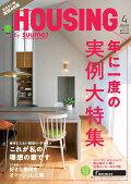 HOUSING (ハウジング)by suumo(バイスーモ) 2021年 04月号 [雑誌]