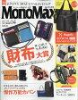 Mono Max (モノ・マックス) 2011年 04月号 [雑誌]
