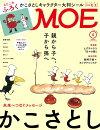 月刊MOE(モエ)&kodomoe (コドモエ)