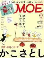 MOE (モエ) 2021年 04月号 [雑誌]
