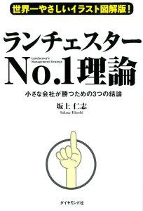 【送料無料】ランチェスターNo.1理論 [ 坂上仁志 ]