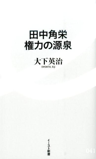 「田中角栄権力の源泉」の表紙
