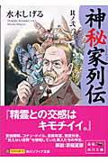 【送料無料】神秘家列伝(其ノ2) [ 水木しげる ]