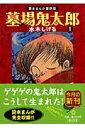 墓場鬼太郎(1) (角川文庫) [ 水木しげる ]