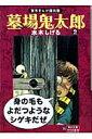 【送料無料】墓場鬼太郎(2)