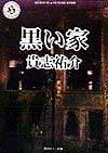【送料無料】黒い家