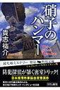 【送料無料】硝子のハンマー