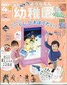 幼稚園 2021年 04月号 [雑誌]