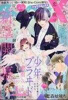 Sho-Comi (少女コミック) 増刊 Sho-ComiX 2021年 4/15号 [雑誌]