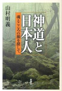 【送料無料】神道と日本人 [ 山村明義 ]