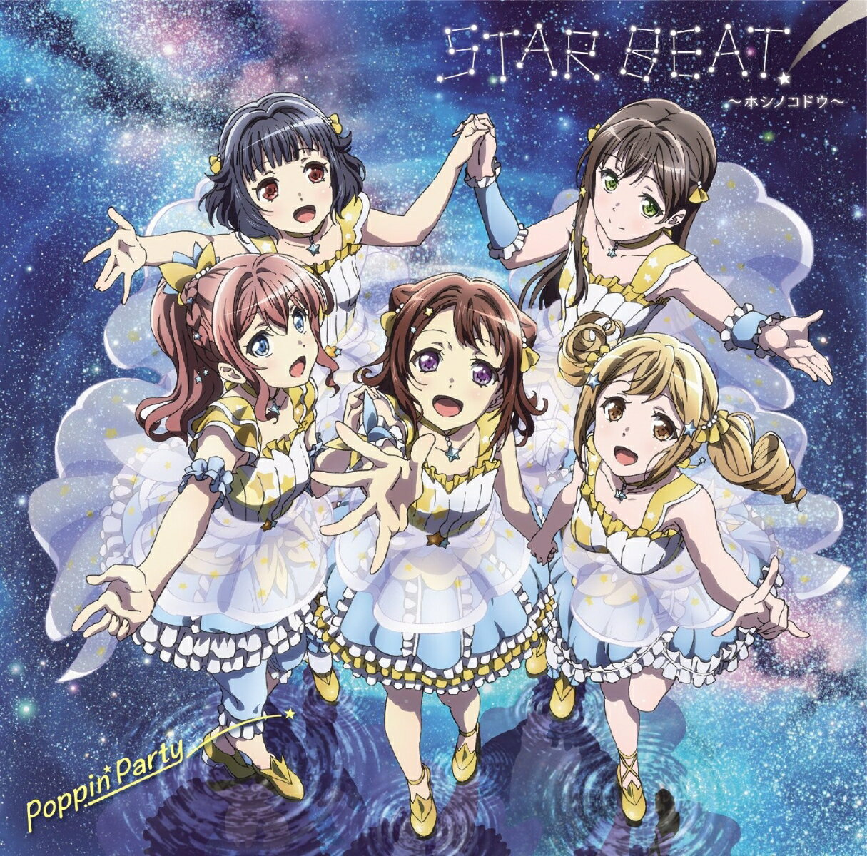 バンドリ!「STAR BEAT!〜ホシノコドウ〜」【通常盤】画像
