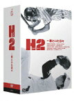 H2 〜君といた日々 DVD-BOX [ 山田孝之 ]