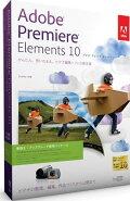 Premiere Elements 10 日本語版 アップグレード版