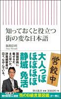 新書738 知っておくと役立つ 街の変な日本語