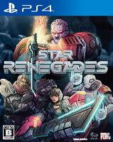 スターレネゲード PS4版