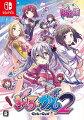 ぎゃる☆がん2 Nintendo Switch 限定版の画像