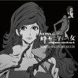 LUPIN the Third 峰不二子という女 オリジナルサウンドトラック [ NARUYOSHI KIKUCHI ]