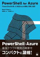 PowerShell for Azure