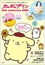 ポムポムプリン20th anniversary BOOK