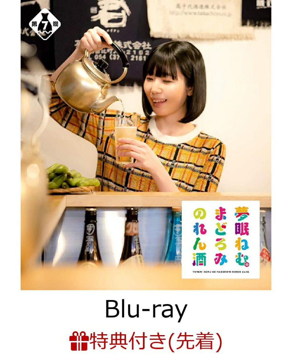 【先着特典】夢眠ねむのまどろみのれん酒 第7燗(オリジナルブロマイド付き)【Blu-ray】