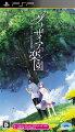 グリザイアの楽園 -LE EDEL DE LA GRISAIA- PSP版の画像