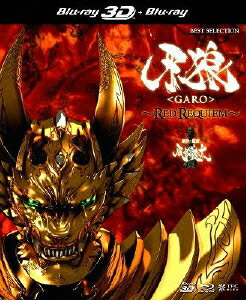 【楽天ブックスならいつでも送料無料】牙狼<GARO>〜RED REQUIEM〜 3D Blu-ray+2D Blu-ray【Bl...