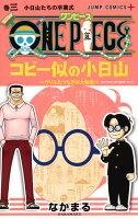 ONE PIECE コビー似の小日山〜ウリふたつなぎの大秘宝〜3