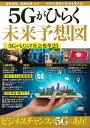 5Gがひらく未来予想図 (TJ MOOK)