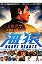 【送料無料】「海猿」から「BRAVE HEARTS 海猿」まで〜2003 [ 産業経済新聞社 ]