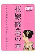 【送料無料】花嫁修業の本