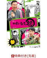 【先着特典】かまいたちの掟 DVD 第参巻(生写真(1枚))