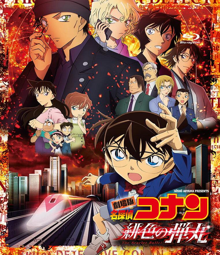 劇場版「名探偵コナン緋色の弾丸」 通常盤【Blu-ray】