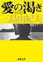愛の渇き (新潮文庫) [ 三島 由紀夫 ] - 楽天ブックス