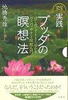 実践ブッダの瞑想法 はじめてでもよく分かるヴィパッサナー瞑想入門 (DVDブック) [ 地橋秀雄 ]