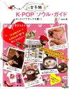【送料無料】K-POP女子旅ソウル・ガイド [ omo! ]