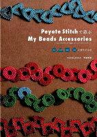 Peyote Stitchで遊ぶMy Beads Accessories